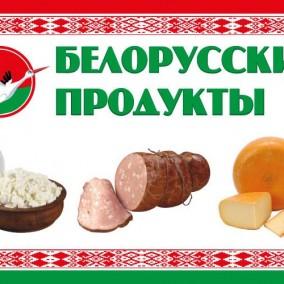 Магазин белорусских продуктов в густонаселенном районе