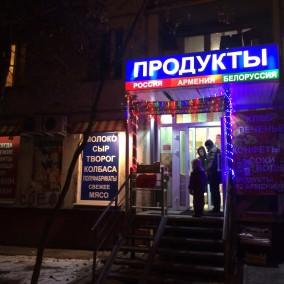 Продуктовый магазин в 150 метрах от м. Отрадное