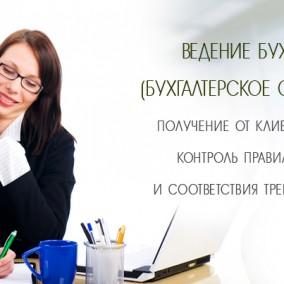 Прибыльная фирма по оказанию бухгалтерских и юридических услуг!